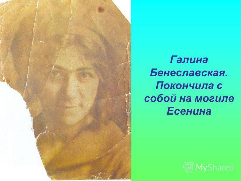 Галина Бенеславская. Покончила с собой на могиле Есенина