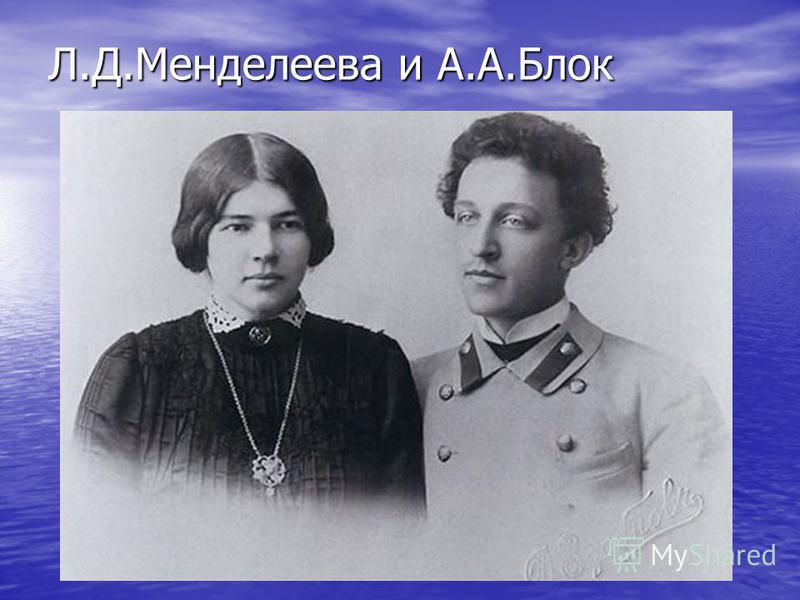 Л.Д.Менделеева и А.А.Блок