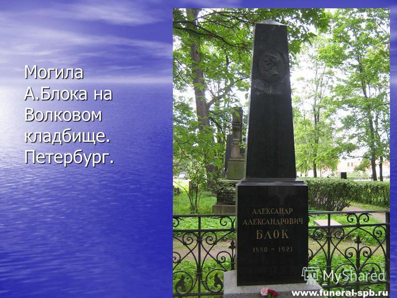 Могила А.Блока на Волковом кладбище. Петербург.