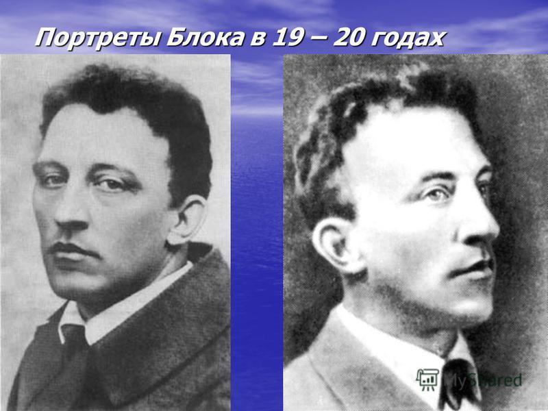 Портреты Блока в 19 – 20 годах