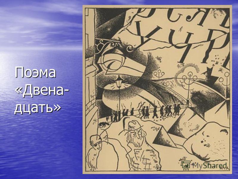 Поэма «Двена- дцать»