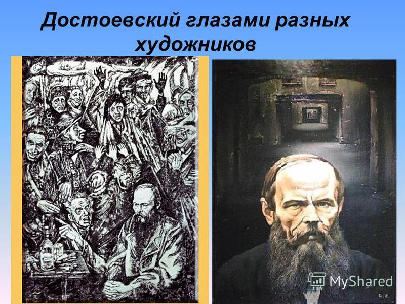 Достоевский глазами разных художников