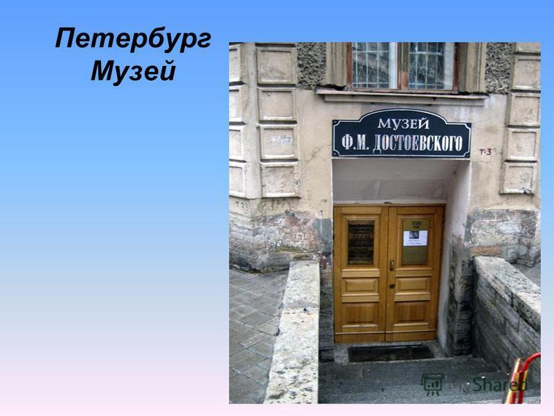 Петербург Музей