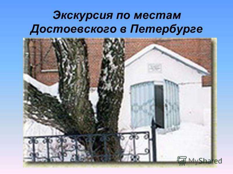 Экскурсия по местам Достоевского в Петербурге
