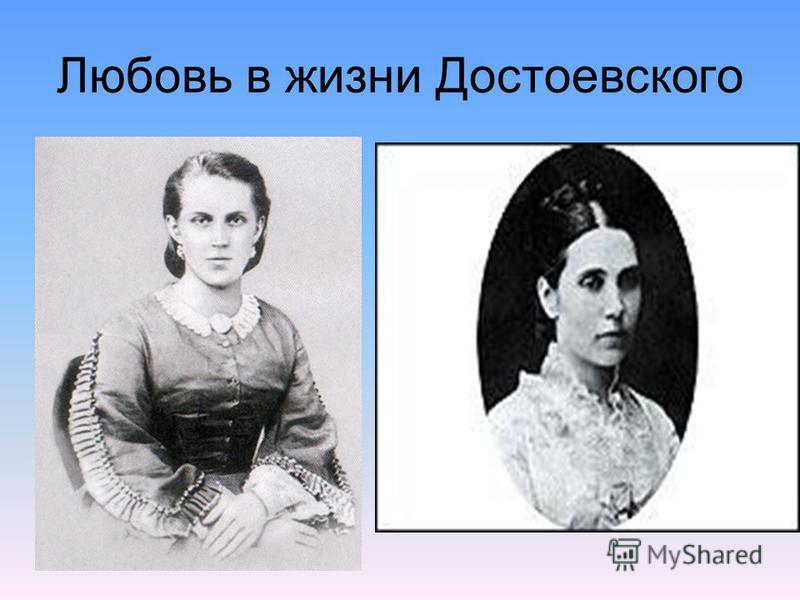 Любовь в жизни Достоевского