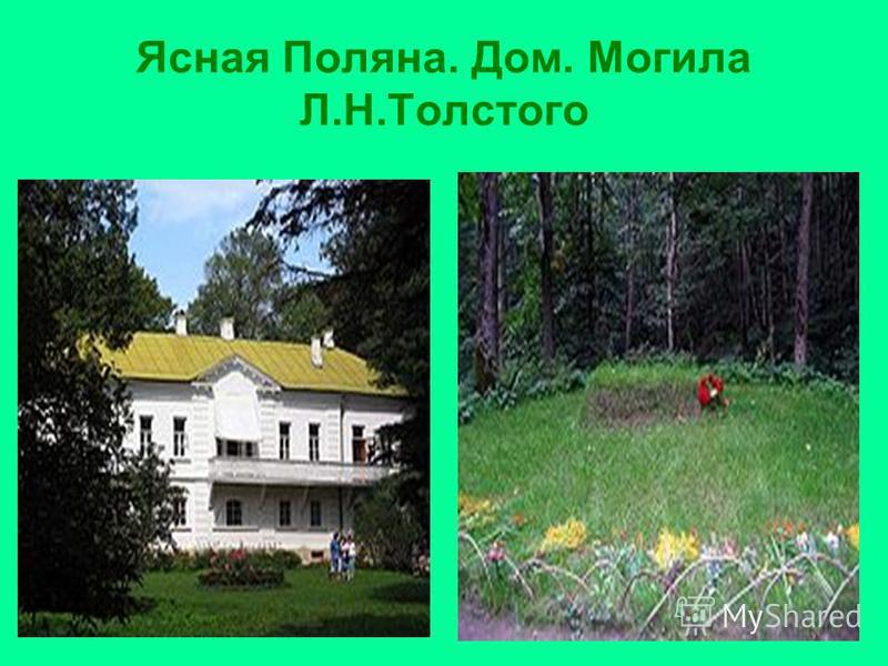 Ясная Поляна. Дом. Могила Л.Н.Толстого