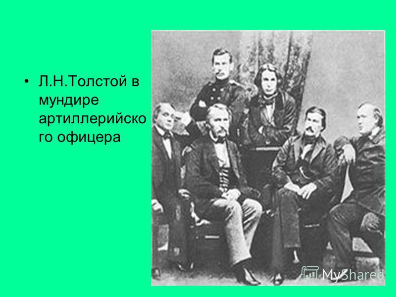 Л.Н.Толстой в мундире артиллерийского офицера