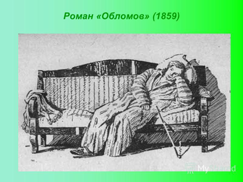 Роман «Обломов» (1859)