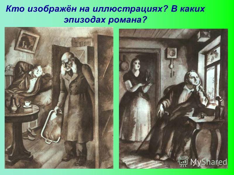 Кто изображён на иллюстрациях? В каких эпизодах романа?