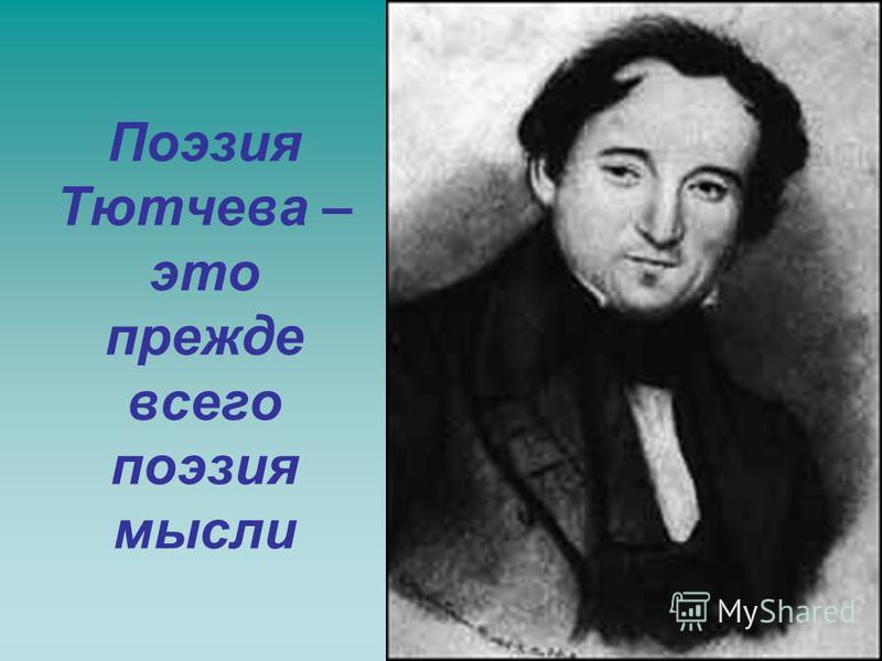 Поэзия Тютчева – это прежде всего поэзия мысли