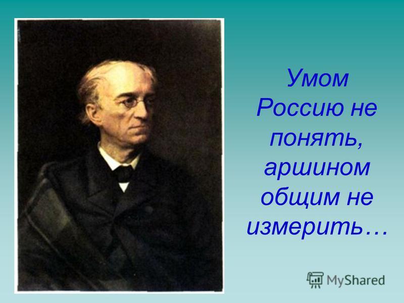 Умом Россию не понять, аршином общим не измерить…