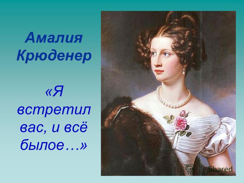 Амалия Крюденер «Я встретил вас, и всё былое…»