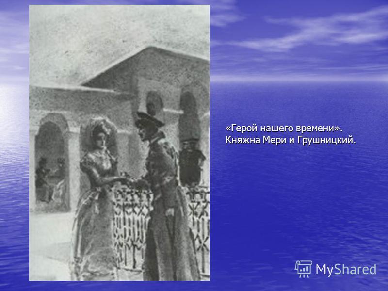 «Герой нашего времени». Княжна Мери и Грушницкий.