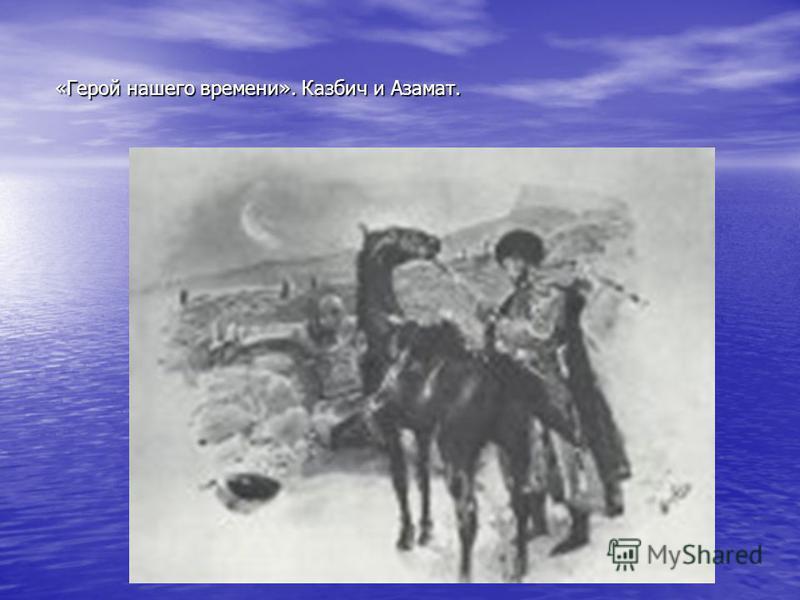 «Герой нашего времени». Казбич и Азамат.