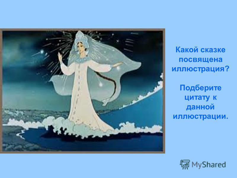 Какой сказке посвящена иллюстрация? Подберите цитату к данной иллюстрации.