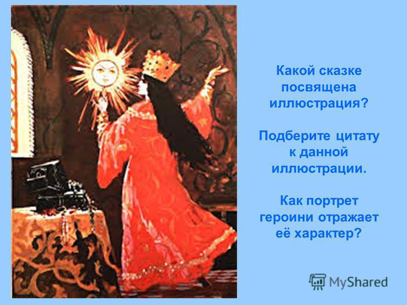 Какой сказке посвящена иллюстрация? Подберите цитату к данной иллюстрации. Как портрет героини отражает её характер?