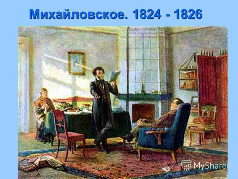 Михайловское. 1824 - 1826