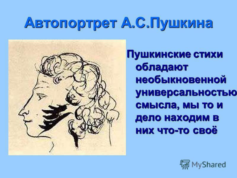 Автопортрет А.С.Пушкина Пушкинские стихи обладают необыкновенной универсальностью смысла, мы то и дело находим в них что-то своё