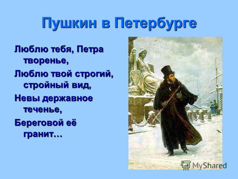 Пушкин в Петербурге Люблю тебя, Петра творенье, Люблю твой строгий, стройный вид, Невы державное теченье, Береговой её гранит…