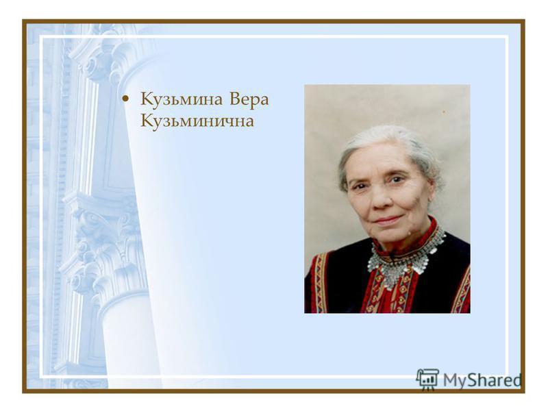 Кузьмина Вера Кузьминична