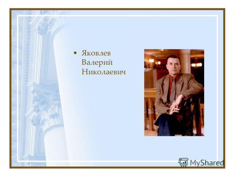 Яковлев Валерий Николаевич