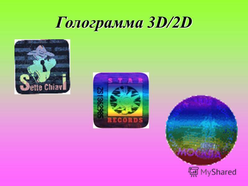 Голограмма 3D/2D