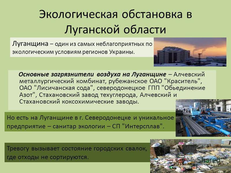 Экологическая обстановка в Луганской области Основные загрязнители воздуха на Луганщине – Алчевский металлургический комбинат, рубежанское ОАО