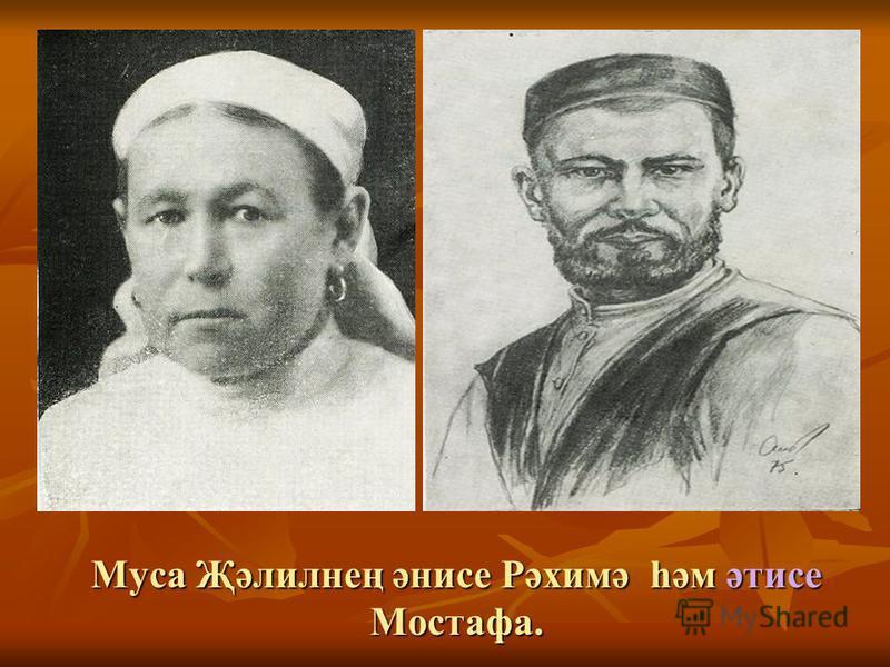 Муса Җәлилнең әнисе Рәхимә һәм әтисе Мостафа.