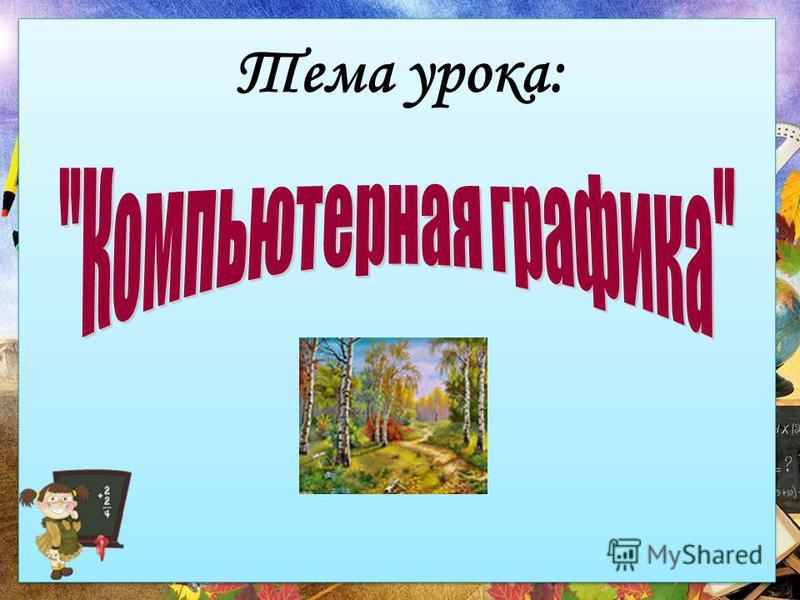 Автор: учитель информатики и ИКТ МОУ СОШ 1 г.Новоузенска Чеботарёва Е.Н.
