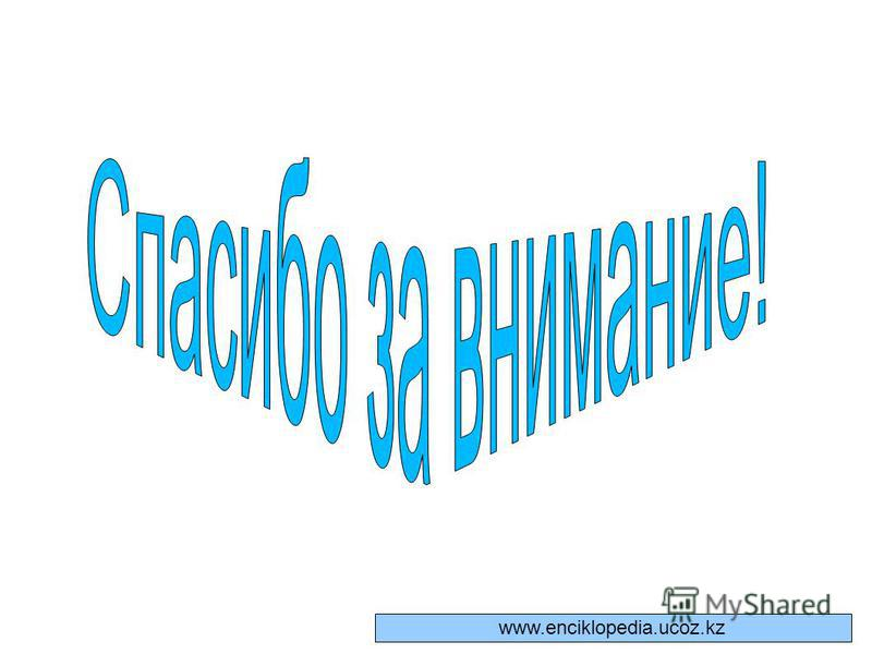www.enciklopedia.ucoz.kz