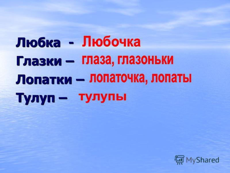 Любка - Глазки – Лопатки – Тулуп –