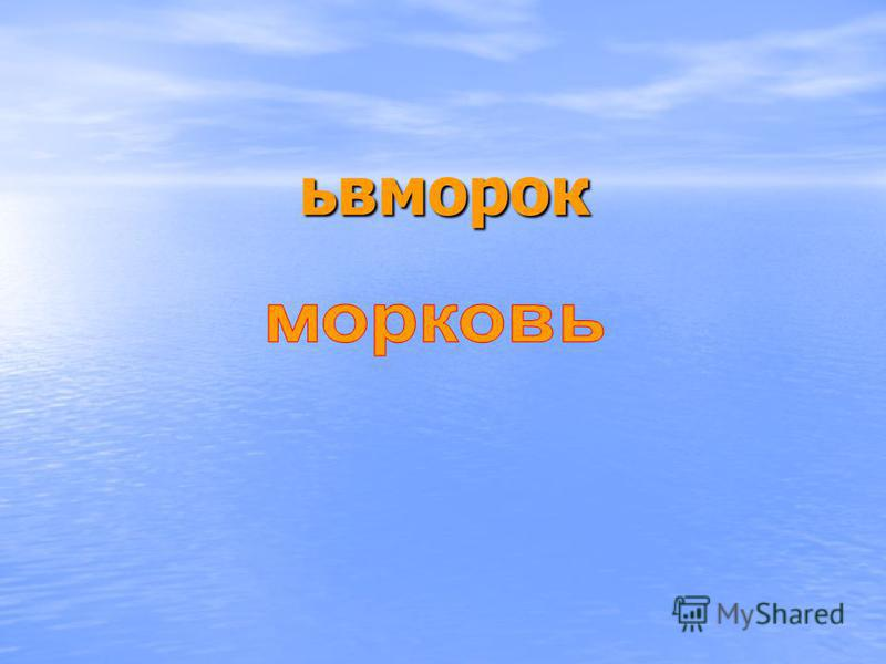 ьвморок