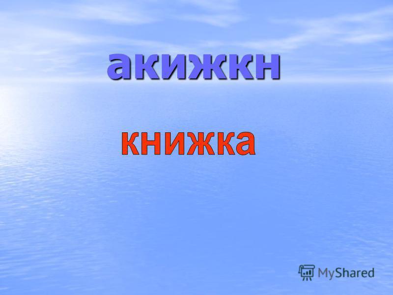 акижкн