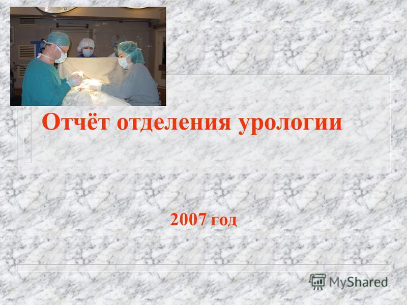 Отчёт отделения урологии 2007 год