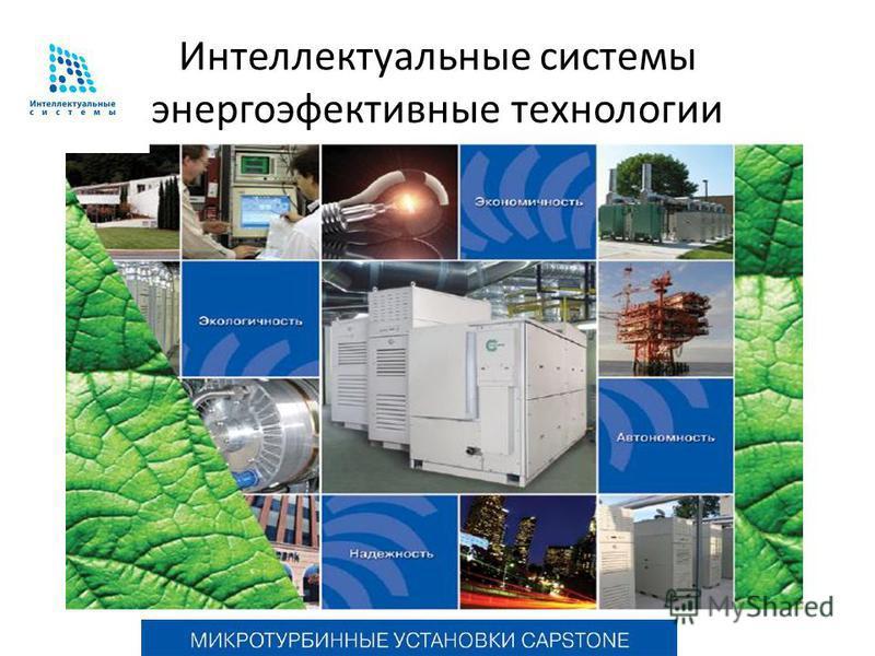 Интеллектуальные системы энергоэффективные технологии