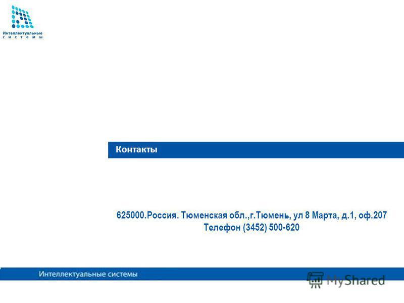 Контакты 625000.Россия. Тюменская обл.,г.Тюмень, ул 8 Марта, д.1, оф.207 Телефон (3452) 500-620