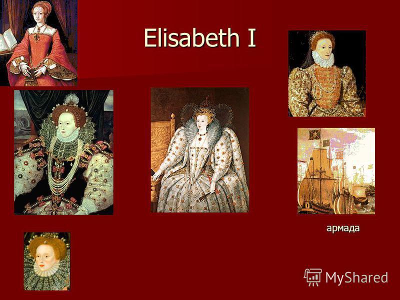 Elisabeth I армада