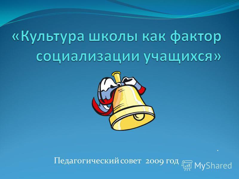 . Педагогический совет 2009 год