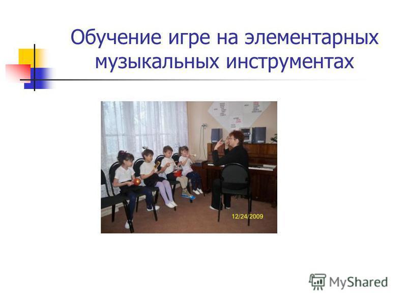Обучение игре на элементарных музыкальных инструментах