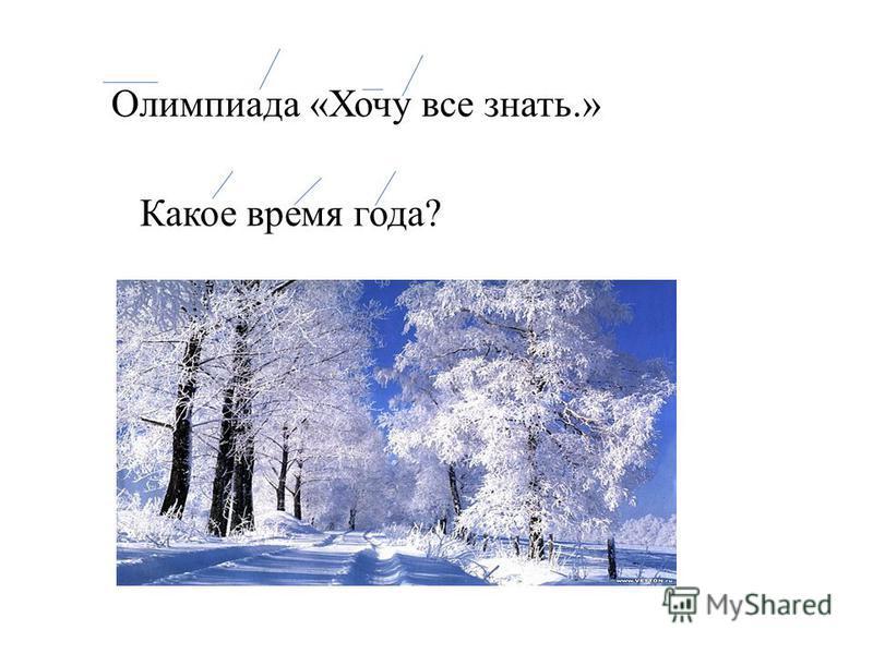 Олимпиада «Хочу все знать.» Какое время года?