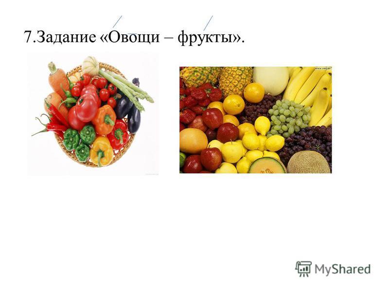 7. Задание «Овощи – фрукты».