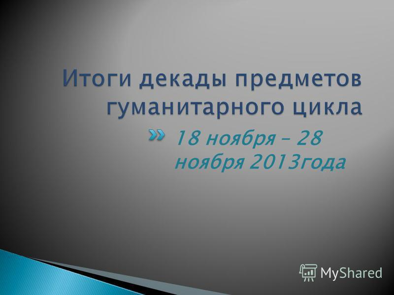 18 ноября – 28 ноября 2013 года