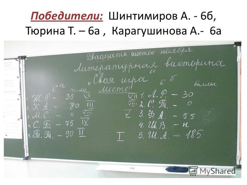 Победители: Шинтимиров А. - 6 б, Тюрина Т. – 6 а, Карагушинова А.- 6 а