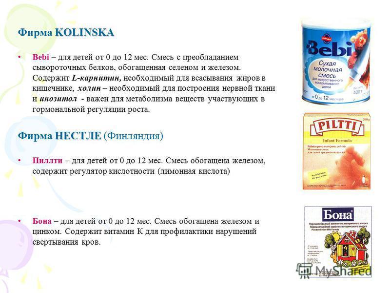 KOLINSKA Фирма KOLINSKA Bebi – для детей от 0 до 12 мес. Смесь с преобладанием сывороточных белков, обогащенная селеном и железом. Содержит L-карнитин, необходимый для всасывания жиров в кишечнике, холин – необходимый для построения нервной ткани и и