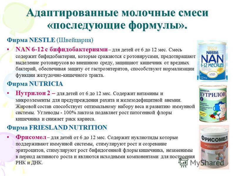 Адаптированные молочные смеси «последующие формулы». NESTLE Фирма NESTLE (Швейцария) NAN 6-12 с бифидобактериями – для детей от 6 до 12 мес. Смесь содержит бифидобактерии, которые сражаются с ротавирусами, предотвращают выделение ротавирусов во внешн