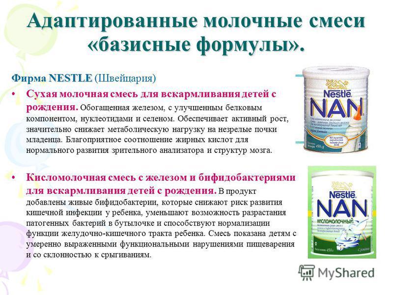 Адаптированные молочные смеси «базисные формулы». NESTLE Фирма NESTLE (Швейцария) Сухая молочная смесь для вскармливания детей с рождения. Обогащенная железом, с улучшенным белковым компонентом, нуклеотидами и селеном. Обеспечивает активный рост, зна