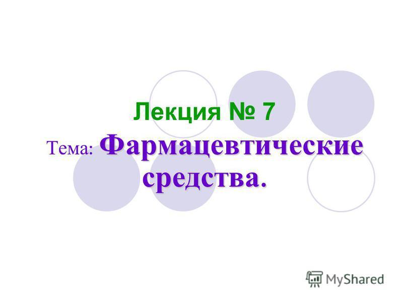 Лекция 7 Фармацевтические средства. Тема : Фармацевтические средства.