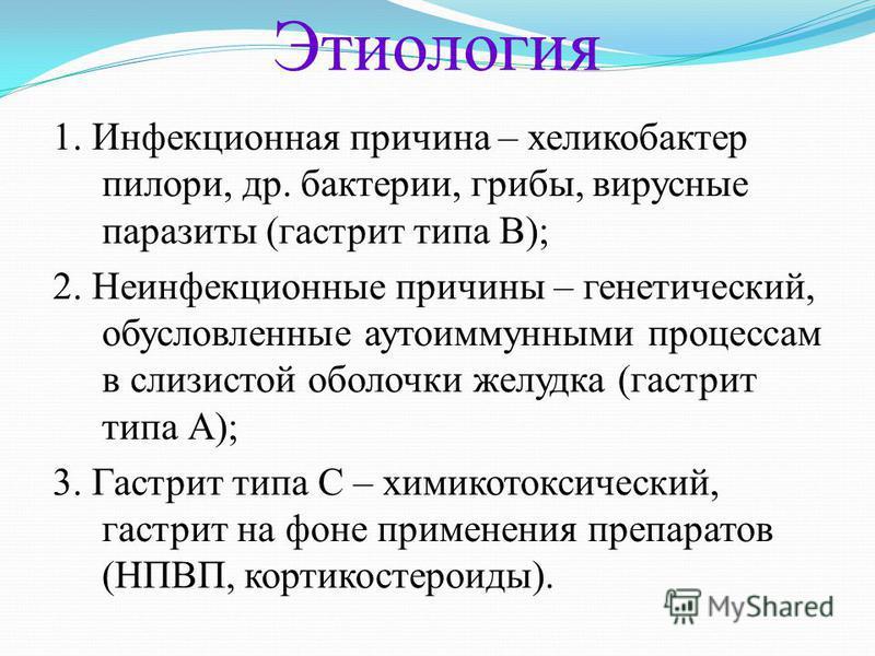 2) Неинфекционные причины – генетический, обусловленные аутоиммунными процессам в слизистой оболочки желудка (гастрит типа А); 3) Гастрит типа С – химико токсический, гастрит на фоне применения препаратов (НПВП, кортикостероиды). Этиология 1. Инфекци