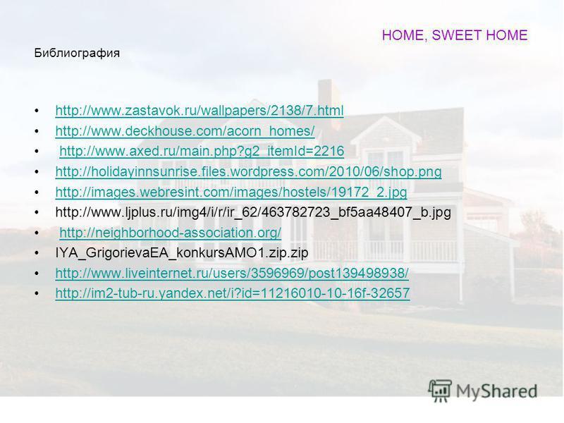 http://www.zastavok.ru/wallpapers/2138/7.html http://www.deckhouse.com/acorn_homes/ http://www.axed.ru/main.php?g2_itemId=2216 http://holidayinnsunrise.files.wordpress.com/2010/06/shop.png http://images.webresint.com/images/hostels/19172_2.jpg http:/
