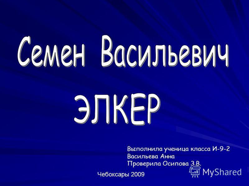 Выполнила ученица класса И-9-2 Васильева Анна Проверила Осипова З.В. Чебоксары 2009